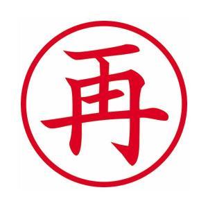 (まとめ) シヤチハタ 簿記スタンパー (再) 赤X-BKL0016アカ 1個 〔×5セット〕 印鑑 スタンプ 朱肉|wmstore|02
