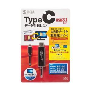 サンワサプライドラッグ&ドロップ対応Type-Cリンクケーブル(Mac/Windows対応) 1.5m KB-USB-LINK51本 wmstore 02