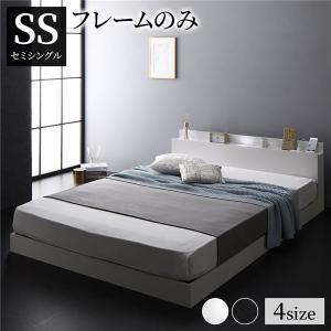 ベッド 低床 ロータイプ すのこ 木製 LED照明付き 棚付き 宮付き コンセント付き シンプル モ...