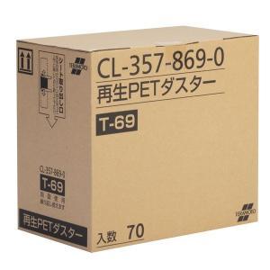 【商品名】 (まとめ) 再生PETダスター/掃除用品 【70枚入 約200×690mm】 から拭き用...
