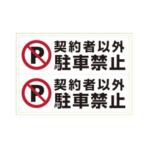 まとめ ヒサゴ お気にいる ピタロングステッカー 無料サンプルOK A3 契約者以外駐車禁止 ヨコ2面〔×5セット〕