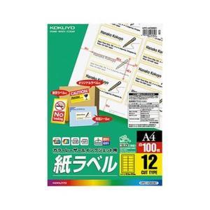 まとめ コクヨ カラーレーザー インクジェット用 紙ラベル A4 KPC-HGB8611冊 100シート 42.3×83.8mm 10%OFF 12面 〔×3セット〕 再再販