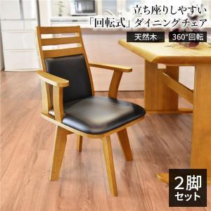 回転式 ダイニングチェア/食卓椅子 〔2脚セットナチュラル〕 幅57.5cm 木製 肘付き ブラッシング加工 〔リビング〕〔代引不可〕|wmstore