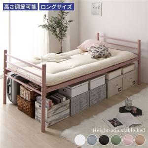 カラーが選べる パイプベッド ロングサイズ 3段階 高さ調整可 シングル ピンク ベッド ベッドフレーム 布団対応〔代引不可〕|wmstore