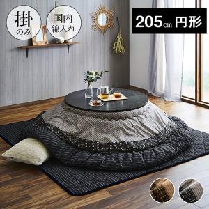 こたつ布団 円形 単品 しじら織り ブラウン 約205cm丸|wmstore