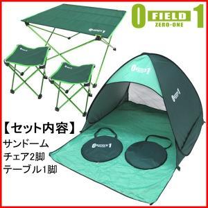サンドーム テーブル1脚 チェア2脚 セット メンズ レディース MG-SDCS150|wmstore