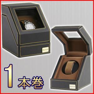 ワインディングマシーン 1本 マブチモーター ワインダー 自動巻き上げ機 腕時計 ウォッチワインダー 自動巻き 時計 ワインディングマシン 黒 1本巻 マブチ 人気|wmstore