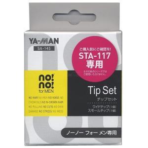 ヤーマン ノーノーフォーメン チップセット SA-145(STA-117 STA-114共通)|wnet