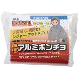 防寒具ッド 防寒アルミポンチョ HJT-04