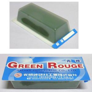 有明鍍研材工業 固形研磨剤 青棒 (酸化クロム) 仕上げ用 500g|wno