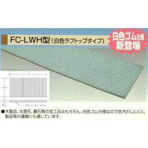 HHH スリーエッチ 白色ラフトップ フォーク保護カバー 強力マグネットラバー付 1セット(2本入) 10cm×1m FC-LWH wno