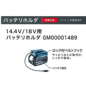 マキタ ファンジャケット用 バッテリホルダ 14.4V/18V用 GM00001489|wno