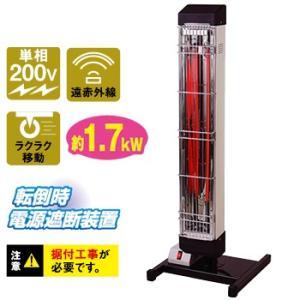 ナカトミ NAKATOMI 単相200V 1.7kW 業務用 遠赤外線電気ヒーター IFH-10TP 【個人宅配送不可】|wno