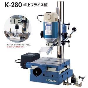 ホーザン (HOZAN) 卓上フライス盤 K-280|wno