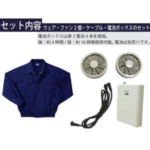 空調服 綿100% 長袖作業着 M-500U 【カラー:ダークブルー】【サイズ2L】【代金引換不可】|wno