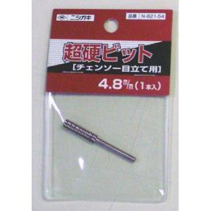 ニシガキ チェンソー目立て用 超硬ビット 3×4.8mm N-821-54|wno