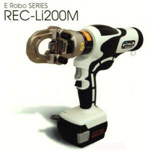泉精器 izumi 電動油圧式多機能工具 REC-Li200M|wno