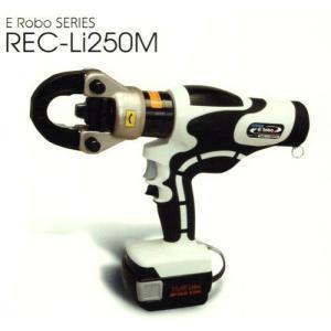 泉精器 izumi 電動油圧式多機能工具 REC-Li250M|wno