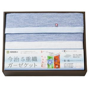 プレゼント ギフト 昭和西川今治5重織ガーゼケット|wochigochi