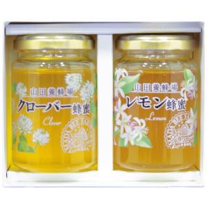 父の日 お中元 御中元 プレゼント ギフト 内祝い 山田養蜂場 厳選蜂蜜2本セット|wochigochi