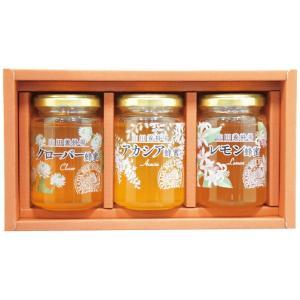 父の日 お中元 御中元 プレゼント ギフト 内祝い 山田養蜂場 厳選蜂蜜3本セット|wochigochi