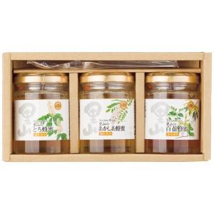父の日 お中元 御中元 プレゼント ギフト 内祝い 山田養蜂場 里山の蜂蜜 3本セット|wochigochi
