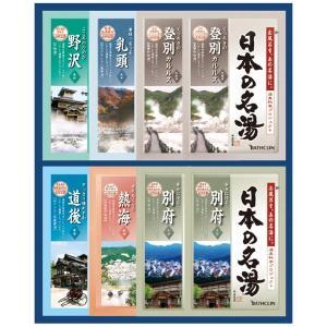 父の日 お中元 御中元 プレゼント ギフト 内祝い 日本の名湯オリジナルギフトセット|wochigochi