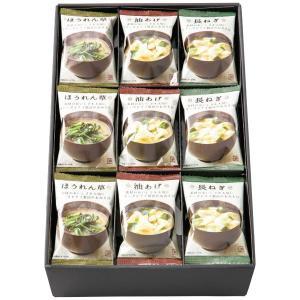 父の日 お中元 御中元 プレゼント ギフト 内祝い 美味心 フリーズドライ味噌汁ギフト|wochigochi
