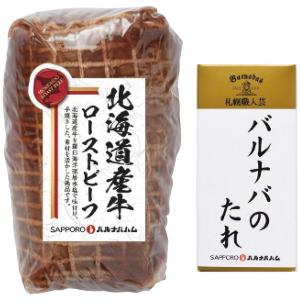 父の日 お中元 御中元 プレゼント ギフト 内祝い 札幌バルナバハム 北海道産牛のローストビーフ|wochigochi
