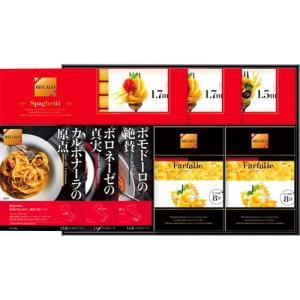敬老の日 プレゼント ギフト レガーロ パスタセット RGS30|wochigochi