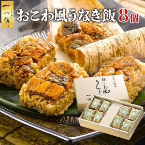 プレゼント ギフト 国産鰻 うなぎ割烹「一愼」おこわ風うなぎめし 8個|wochigochi