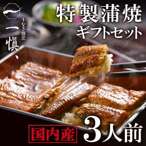 プレゼント ギフト 国産鰻 うなぎ割烹「一愼」特製蒲焼 3人前 UCI063W|wochigochi