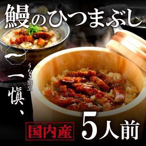 プレゼント ギフト 国産鰻 うなぎ割烹「一愼」鰻のひつまぶし 5人前 UIH5W|wochigochi