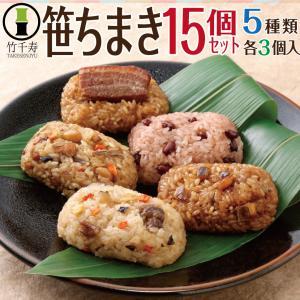 父の日 お中元 御中元 プレゼント ギフト 内祝い 「竹千寿」笹の葉ちまき 笹ちまき 15個入|wochigochi