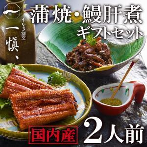 プレゼント ギフト 国産鰻 うなぎ割烹「一愼」うなぎ蒲焼味わいセット UICK22|wochigochi