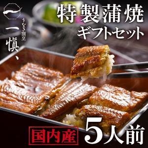 プレゼント ギフト 国産鰻 うなぎ割烹「一愼」特製蒲焼 5人前 UCI065W|wochigochi