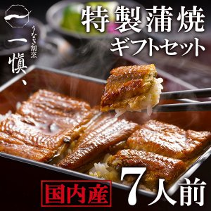 プレゼント ギフト 国産鰻 うなぎ割烹「一愼」特製蒲焼 7人前 UCI067W|wochigochi