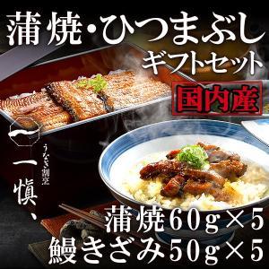 プレゼント ギフト 国産鰻 うなぎ割烹「一愼」特製蒲焼・鰻のひつまぶしセット UCI-H55W|wochigochi