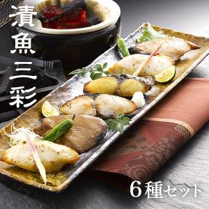 敬老の日 プレゼント ギフト 漬魚三彩|wochigochi
