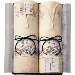 お中元ギフト 泉州匠の彩 肩あったかシルク毛布(毛羽部分)2P 内祝い お返し お誕生日祝い 出産内祝い プレゼント|wochigochi