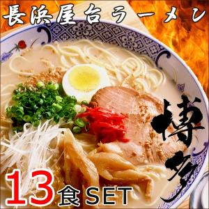 父の日 お中元 御中元 プレゼント ギフト 内祝い 博多長浜ラーメン 13食セット(T)|wochigochi