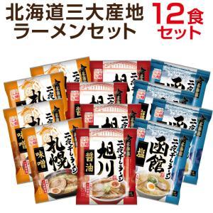 プレゼント ギフト 北海道三大産地ラーメン12食セット|wochigochi