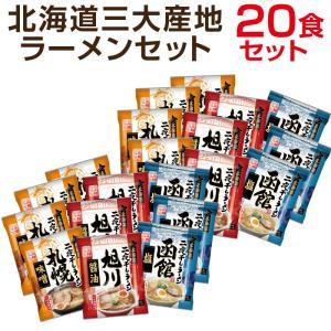 父の日 お中元 御中元 プレゼント ギフト 内祝い 北海道三大産地ラーメン20食セット|wochigochi