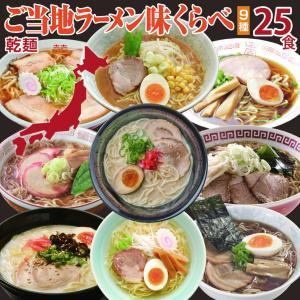 父の日 お中元 御中元 プレゼント ギフト 内祝い ご当地ラーメン味くらべセット25食|wochigochi