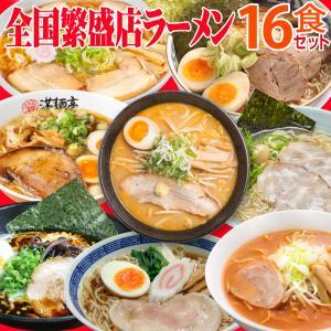 父の日 お中元 御中元 プレゼント ギフト 内祝い 乾麺 全国繁盛店ラーメンセット16食|wochigochi