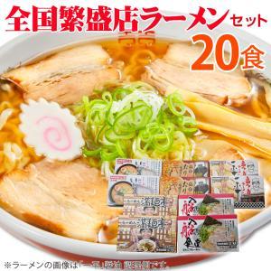 父の日 お中元 御中元 プレゼント ギフト 内祝い 乾麺 全国繁盛店ラーメンセット20食|wochigochi