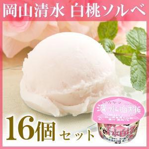 アイスクリーム 岡山清水白桃ソルベ 16個セット お誕生日祝...