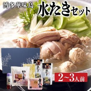 父の日 お中元 御中元 プレゼント ギフト 内祝い 博多華味鳥 水たきセット 2〜3人前 HS-40UT|wochigochi