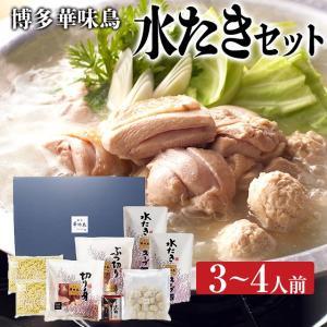 父の日 お中元 御中元 プレゼント ギフト 内祝い 博多華味鳥 水たきセット 3〜4人前 HS-50H|wochigochi