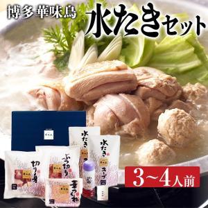 父の日 お中元 御中元 プレゼント ギフト 内祝い 博多華味鳥 水たきセット 3〜4人前 HS-50Y|wochigochi